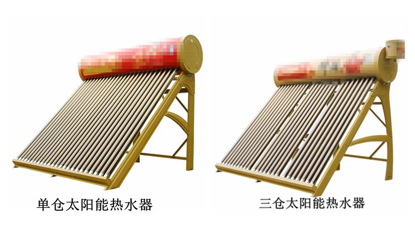 三仓太阳能与单仓太阳能热水器